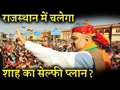 राजस्थान में कांग्रेस बीजेपी में किसका होगा राजतिलक ? INDIA NEWS VIRAL