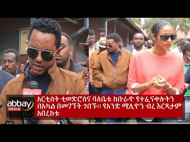 Latest Ethiopian News | Teddy Afro gives a million birr in aid for Burayu incident victims