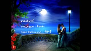 จันทร์ Cover by Eve_Sigum & Hook Saravooth