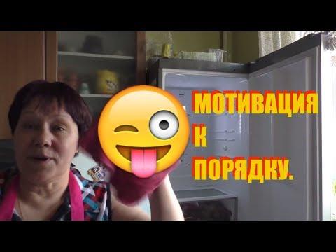 Мотивация  на уборку(холодильник, и всякая мелочь)
