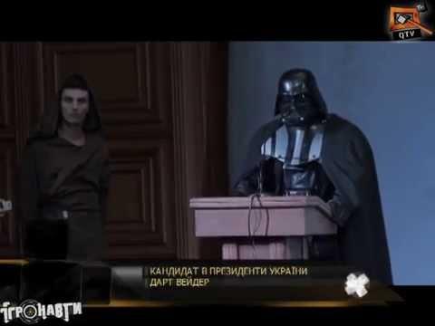 Горячая новость: Дарт Вейдер баллотировался в президенты - Игронавты на QTV 126 выпуск!