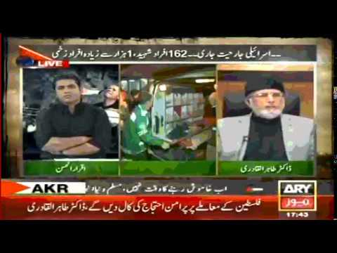 Dr Tahir Ul Qadri Special Transmission On Gaza - 13-07-2014 Ary News video