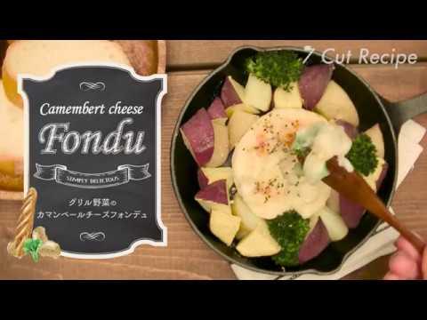 スキレットで♪グリル野菜のカマンベールチーズフォンデュ