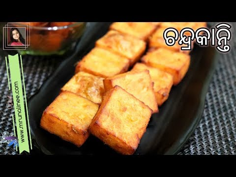 ଚଂଦ୍ରକାନ୍ତି ପିଠା ( Chandrakanti Pitha Recipe ) | Moong Dal Pancake Recipe  | Odia Authentic