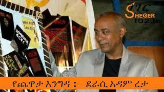 Sheger Yechewata Engida - Ethiopian Author Adam Reta
