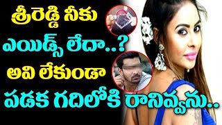 Have You Not Contacted With HIV Sri Reddy Asks Netizen | Sri Reddy Latest News | Top Telugu Media