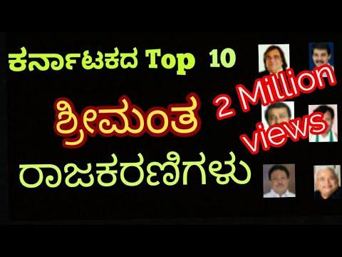 Top 10 Richest Politicians of Karnataka || Top 10 Kannada ||