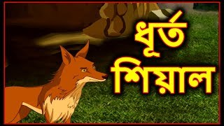 ধূর্ত শিয়াল | Bangla Cartoon | Panchatantra Moral Stories For Children | Chiku TV Bangla