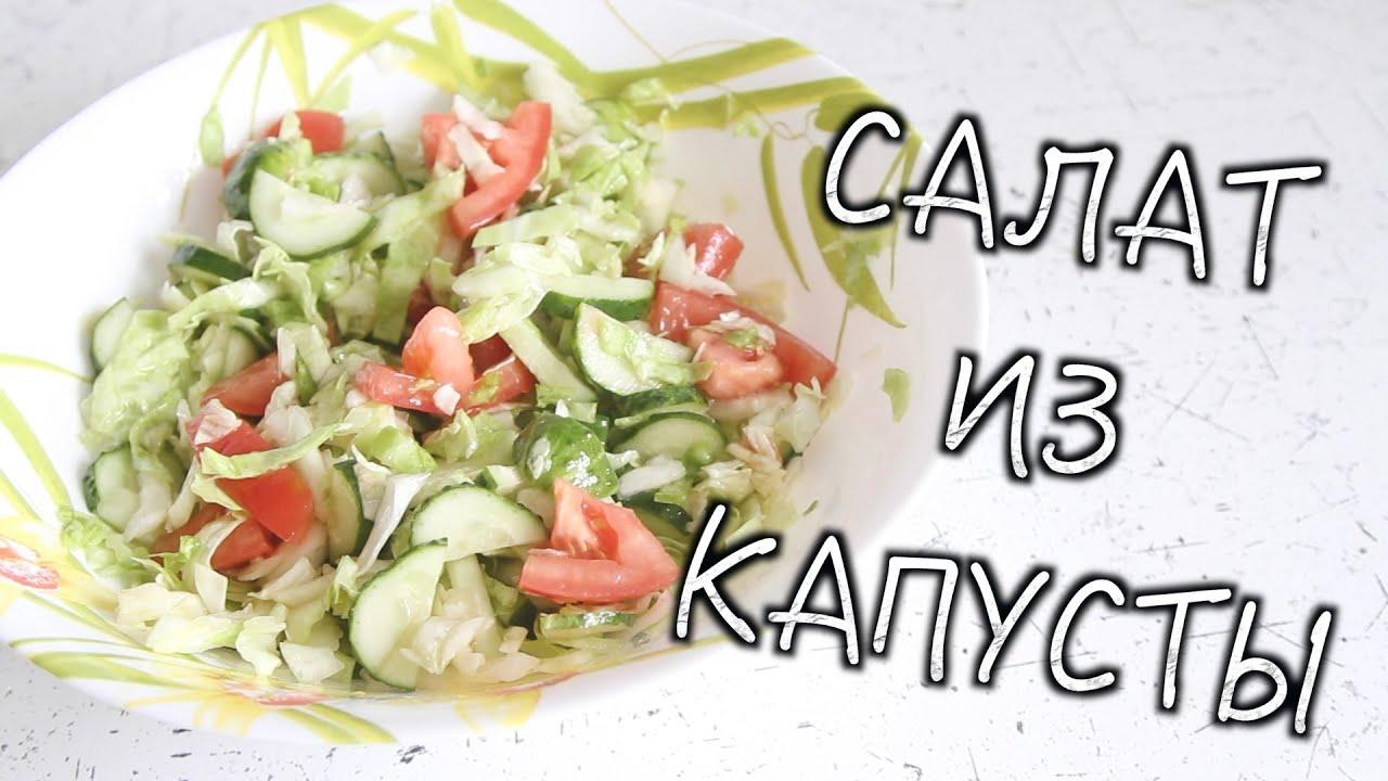 Быстро и вкусно рецепты салатов с простые и вкусные