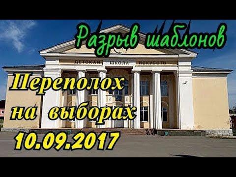 Переполох на выборах 10.09.2017! или Как видеокамера влияет на  законы РФ