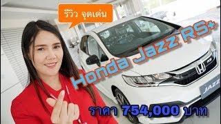 รีวิว honda jazz rs+2019 ราคา 754,000 บาท จะมีเครื่องใหม่หรือยัง @Linkไปเรื่อย