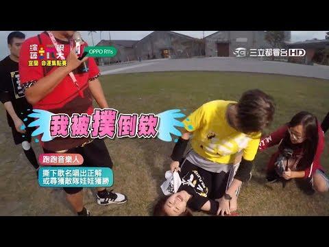 【精彩場面】【天后暴走記!A-Lin使出撲倒絕技!!】綜藝玩很大