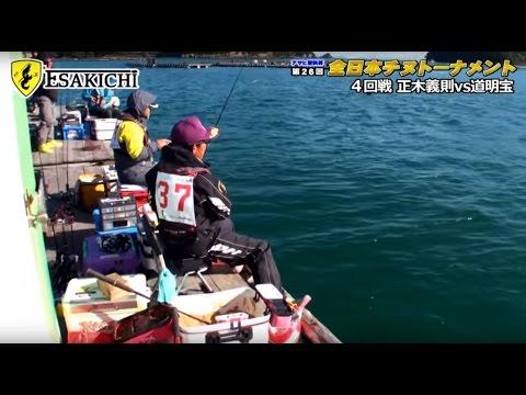 第26回全日本チヌトーナメント 生浦湾in三重 対談音声あり