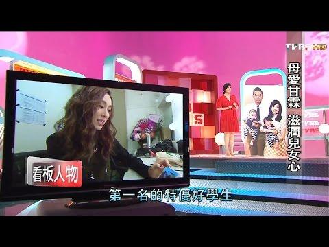 台灣-看板人物-20160508 母愛甘霖 滋潤兒女心