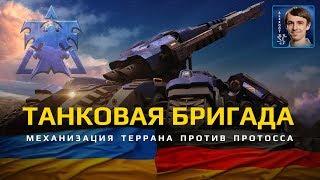 ТАНКОВАЯ БРИГАДА: Механический Терран против Протосса в StarCraft II