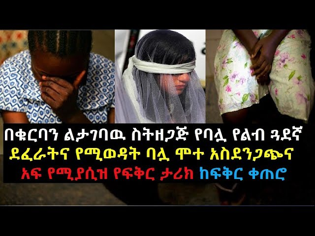 Sad Story Of Ethiopian Woman - Yefkr Ketero