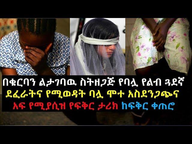 Sad Story Of Ethiopian Woman - Yefkr Ketero