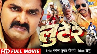LOOTERE लुटेरे Superhit Bhojpuri Full Movie 2018 Pawan Singh, Akshra, Yash Kumar