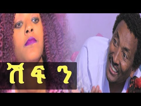 ሽፍን  SHIFEN - ETHIOPAN SPRICALE FILM 2018 By Rohobot Art Ministry