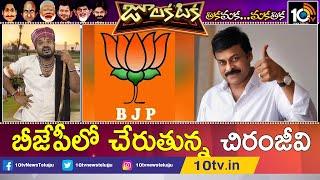 బీజేపీలో చేరుతున్న చిరంజీవి | Chiranjeevi Likely To Join in BJP | Julakataka  News
