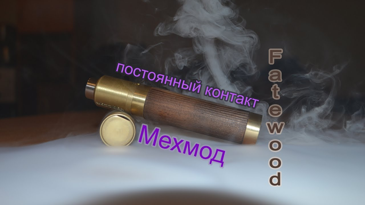 Электронная сигарета своими руками
