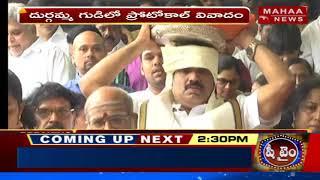 Protocol Disputes In Vijayawada Kanaka Durga Temple  - netivaarthalu.com