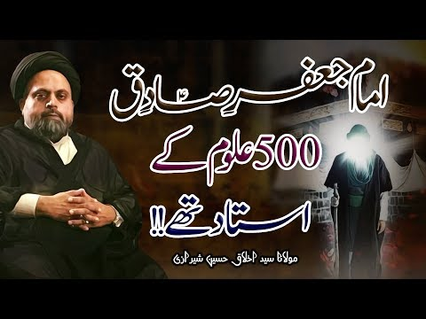 Imam Jafar Sadiq (a.s) Ky 500 Shagird !! | Maulana Syed Akhlaq Hussain Sherazi | 4K