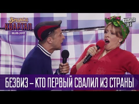 Безвиз - кто первый свалил из страны | Новый Вечерний Квартал в Одессе 30.09.2017