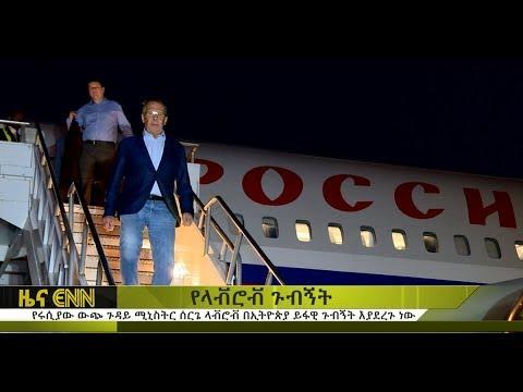 ENN: Russian Minster for Foreign Affairs Visits Ethiopia - የሩሲያ ውጪ ጉዳይ ሚኒስትር ሰርጌ ላቭሮቭ በኢትዮጵያ ጉብኝት እያ