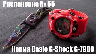 Распаковка № 55. Копия Casio G-Shock G-7900 \ Aliexpress