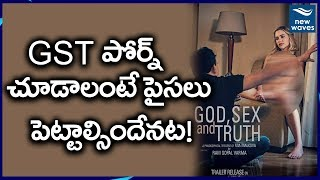 RGV God Sex And Truth Full Movie will be Available On Pay Per View   Mia Malkova #GST   New Waves