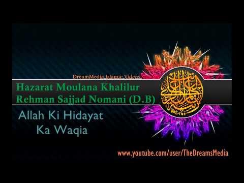 Haz Moulana Khalilur Rehman Sajjad Nomani (d.b) : Allah Ki Hidayat Ka Waqia video