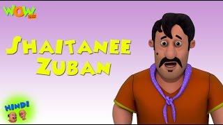 Shaitanee Zuban - Motu Patlu in Hindi - 3D Animation Cartoon for Kids -As seen on Nickelodeon