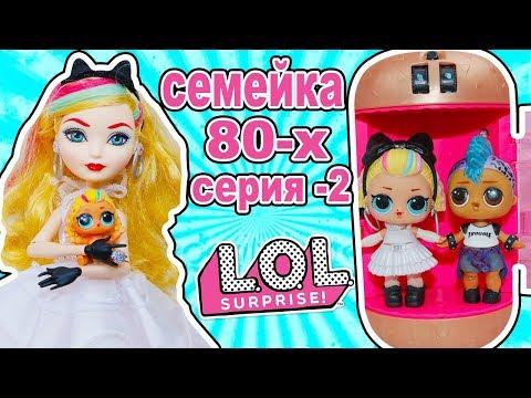 СЕМЕЙКА 80-х Куклы ЛОЛ Сюрприз! МУЛЬТИК 80s BB LOL Families Surprise Путешествие во времени