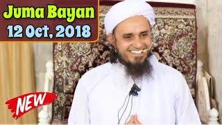 [12 Oct, 2018] Latest Juma Bayan By Mufti Tariq Masood @ Masjid-e-Alfalahiya | Islamic Group