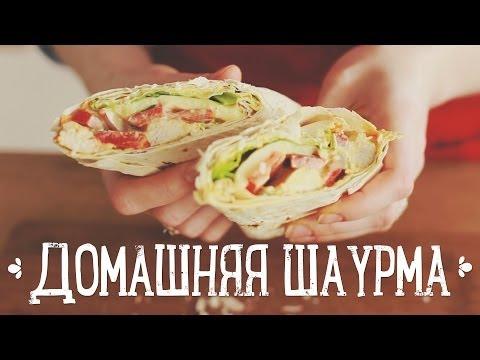 Домашняя шаурма [Рецепты Bon Appetit]