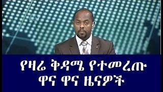 Ethiopia :  የዛሬ ቅዳሜ  የተመረጡ ዋና ዋና  ዜናዎች