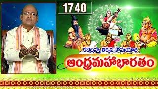 Sri Garikapati about Bhishma Death    Andhra Mahabharatam    Episode 1740    Bhakthi TV