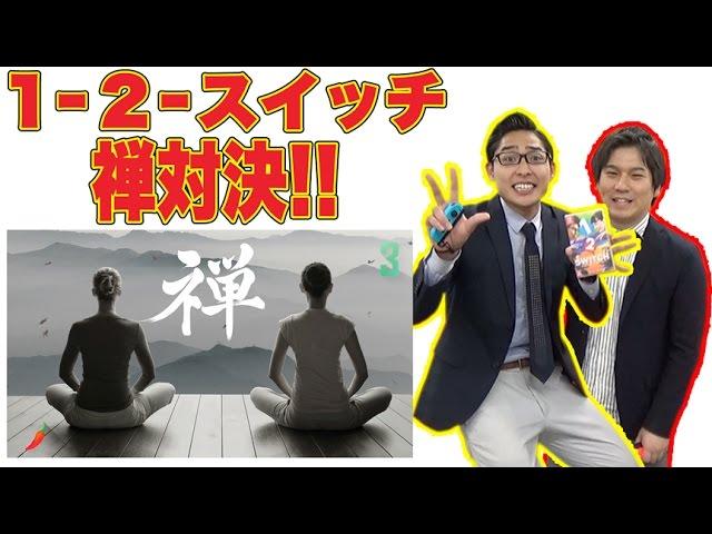 毎日アップ!【1-2-Switch】をぜんぶ遊んでみた!!【8日目・禅】