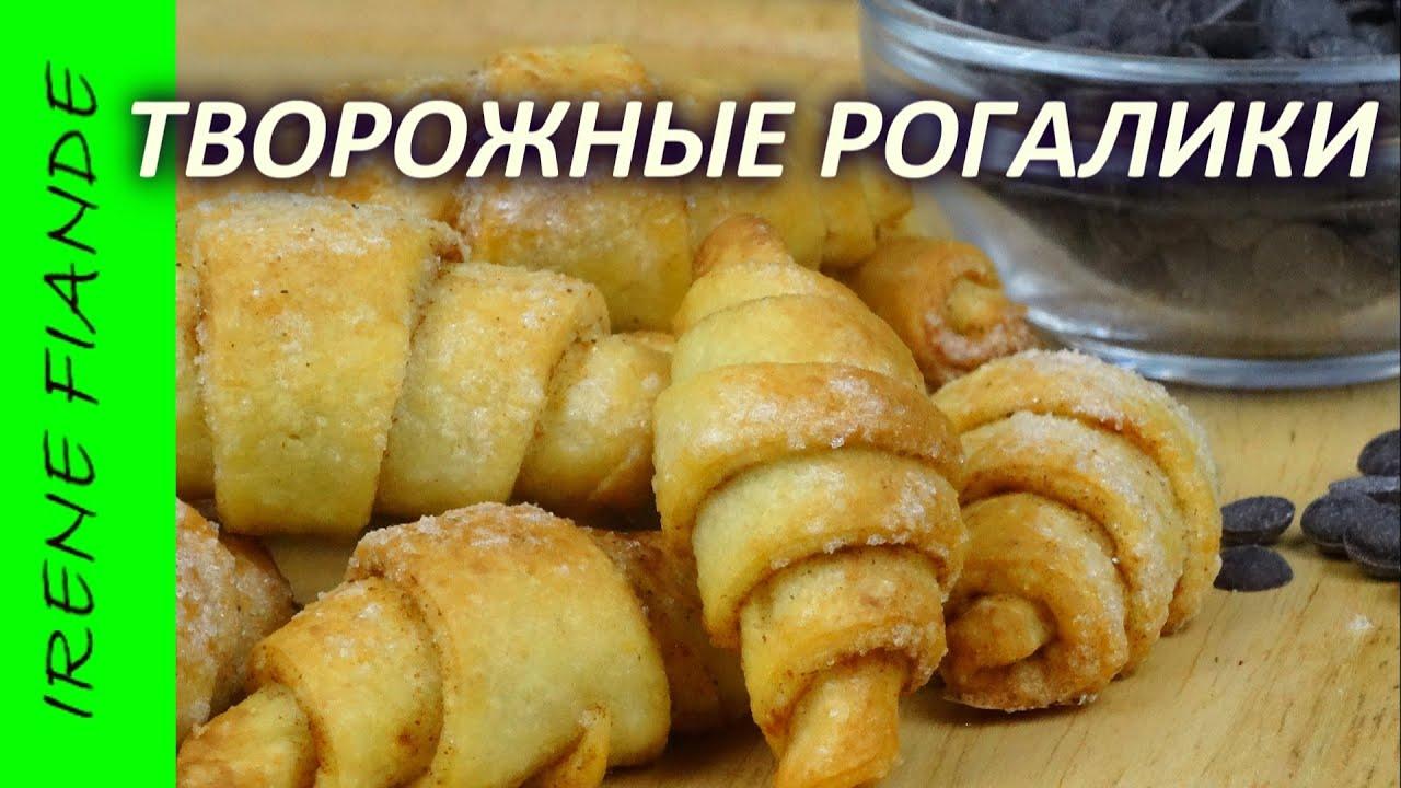 Творожное тесто для рогаликов рецепт пошагово