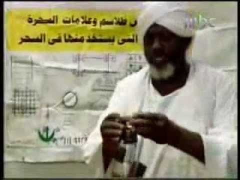 ساحر سوداني تائب يشرح كيف كان يقوم بعمل طلاسمه