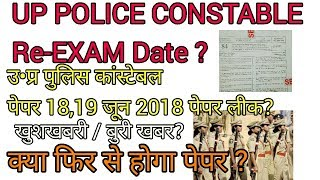 Up police constable exam latest update / all news about up police constable paper