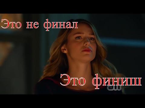 Это не финал, это финиш - [ОБЗОР] финала 2 сезона Супергерл Тем не менее, она упорствует
