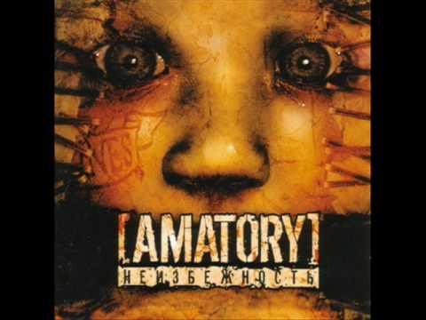 Amatory - Поцелуй мою кровь