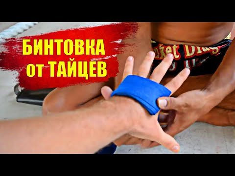 из Таиланда, как бинтовать руки? How Thai fighter bandage hand