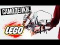 КРУТЫЕ ПОСТРОЙКИ и МЕХАНИЗМЫ из LEGO