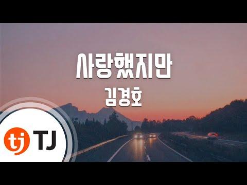[TJ노래방] 사랑했지만 - 김경호(Kim, Kyung-Ho) / TJ Karaoke