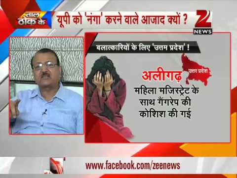 Lucknow Gang-rape: Compensation Of 10 Lakhs Enough An Action By Sp? Part-2 video