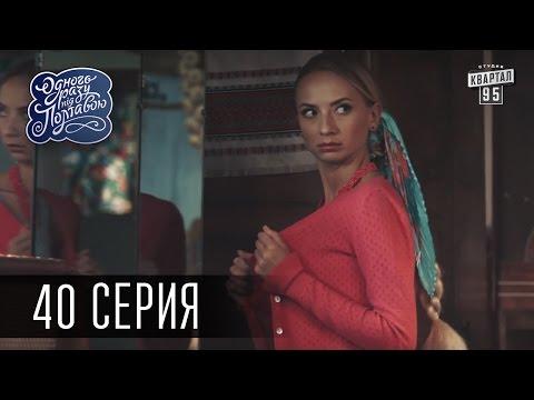 Однажды под Полтавой / Одного разу під Полтавою - 3 сезон, 40 серия | Сериал 2016