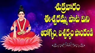 Eswaramma Aaradana ||Eswaridevi Video Songs||Chekka Bajana||Brahmamgari Devotional Songs||